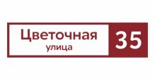 Продажа металлических заборов и ограждений Grand Line в Волгограде Адресные таблички