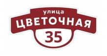 Адресные таблички Grand Line в Волгограде Фигурная