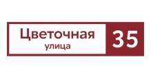 Адресные таблички Grand Line в Волгограде Прямоугольная